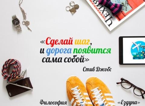 «Сделай шаг, и дорога появится сама собой» Стив Джобс